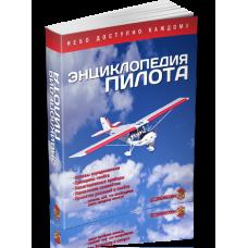 Pilota enciklopēdija